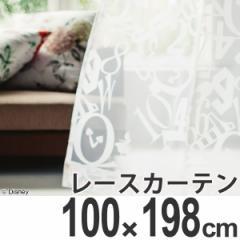 カーテン レースカーテン スミノエ アリス クロック 100×198cm ( 送料無料 カーテン レース 洗える ウォッシャブル Disney ディズ