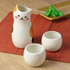 徳利 猫 とっくり&おちょこセット とっくり おちょこ セット 食器