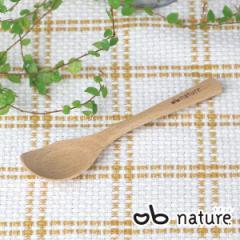スプーン nature ナチュレ 木製アイスクリームスプーン おしゃべりビストロ
