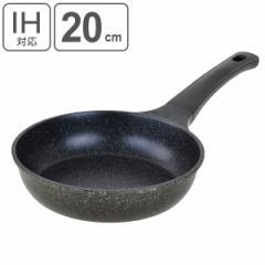 フライパン 20cm ダイヤモンドマーブルコーティング 軽量 IH対応