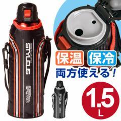 水筒 直飲み スポーツマグ 保温&保冷両用 スタイラス 1.5リットル カバー付 ( 断熱二重構造 )