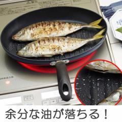 魚焼き器 フィッシュパン ヘルシーパン IH対応