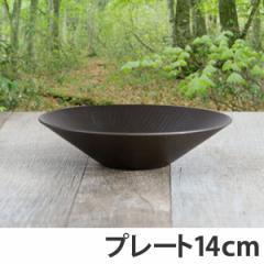プレート 14cm ログ スタックプレート 洋食器 樹脂製 日本製