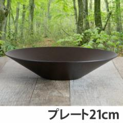 プレート 21cm ログ スタックプレート 洋食器 樹脂製 日本製