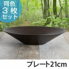 プレート 21cm ログ スタックプレート 洋食器 樹脂製 日本製 同色3枚セット