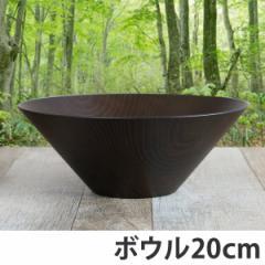 ボウル 20cm ログ スタックボウル 洋食器 樹脂製 日本製