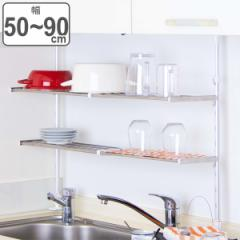 つっぱり棚 2段 伸縮式 幅50〜90cm ステンレス製 水切り棚 組立式 ( ツッパリ棚 )