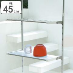 つっぱり棚 2段 幅45cm ロングサイズ ステンレス製 折り畳み棚 組立式 ( ツッパリ棚 )