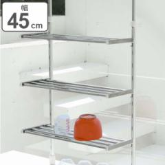つっぱり棚 3段 幅45cm ロングサイズ ステンレス製 水切り棚 組立式 ( ツッパリ棚 )