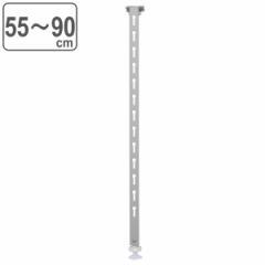 ねじ止め棚専用支柱 つっぱり棒 つっぱり式 ワンタッチ支柱 55〜90cm