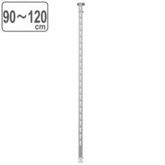 ねじ止め棚専用支柱 つっぱり棒 つっぱり式 ワンタッチ支柱 90〜120cm