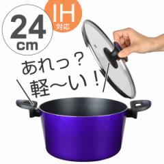 あれっ!超軽い鍋 IH対応 深型両手鍋 24cm ( ガス火 )