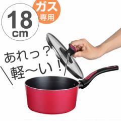 あれっ!超軽い鍋 ガス火専用 片手鍋 18cm