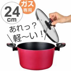 あれっ!超軽い鍋 ガス火専用 深型両手鍋 24cm ( ガス火 )