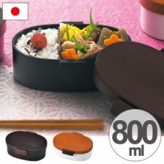 お弁当箱 2段 HAKOYA 木目 800ml 日本製 仕切り付き ( 弁当箱 )