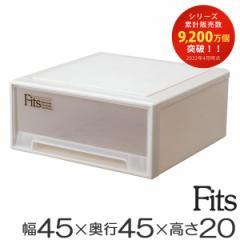 収納ケース Fits フィッツ フィッツケース ワイド 引き出し プラスチック