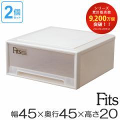 収納ケース Fits フィッツ フィッツケース ワイド 引き出し プラスチック 2個セット ( 押入れ収納 )