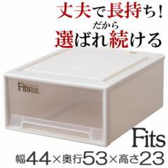 収納ケース Fits フィッツ フィッツケース フィッツケースクローゼット ワイド M-53
