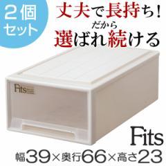 収納ケース Fits フィッツ フィッツケース ミドル 引き出し プラスチック 2個セット ( 押入れ収納 )
