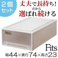 収納ケース Fits フィッツ フィッツケース ロングL 引き出し プラスチック 2個セット ( 押入れ収納 )