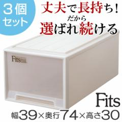収納ケース Fits フィッツ フィッツケース ディープ 引き出し プラスチック 3個セット ( 押入れ収納 )