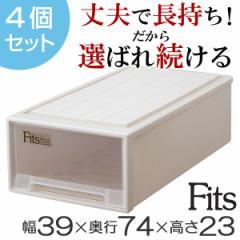 収納ケース Fits フィッツ フィッツケース ロング 引き出し プラスチック 4個セット ( 押入れ収納 )