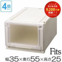 収納ケース Fits フィッツ フィッツユニット ケース 3525 引き出し プラスチック 4個セット ( 収納ボックス )