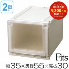 収納ケース Fits フィッツ フィッツユニット ケース 3530 引き出し プラスチック 2個セット ( 収納ボックス )