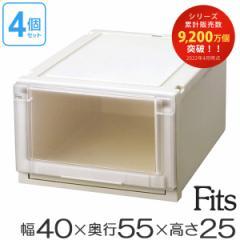 収納ケース Fits フィッツ フィッツユニット ケース 4025 引き出し プラスチック 4個セット ( 収納ボックス )