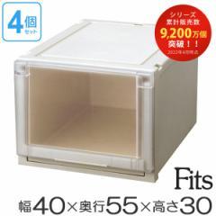 収納ケース Fits フィッツ フィッツユニット ケース 4030 引き出し プラスチック 3個セット ( 収納ボックス )