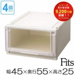 収納ケース Fits フィッツ フィッツユニット ケース 4525 引き出し プラスチック 4個セット ( 収納ボックス )