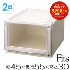 収納ケース Fits フィッツ フィッツユニット ケース 4530 引き出し プラスチック 2個セット ( 収納ボックス )