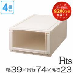 収納ケース Fits フィッツ フィッツユニット ケース L 3923 引き出し プラスチック 4個セット ( 収納ボックス )
