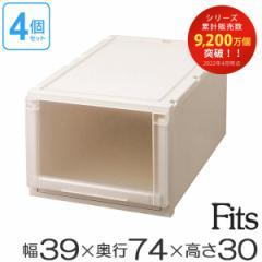 収納ケース Fits フィッツ フィッツユニット ケース L 3930 引き出し プラスチック 3個セット ( 収納ボックス )