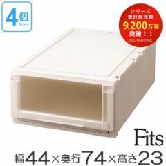 収納ケース Fits フィッツ フィッツユニット ケース L 4423 引き出し プラスチック 3個セット ( 収納ボックス )