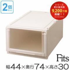 収納ケース Fits フィッツ フィッツユニット ケース L 4430 引き出し プラスチック 2個セット ( 収納ボックス )