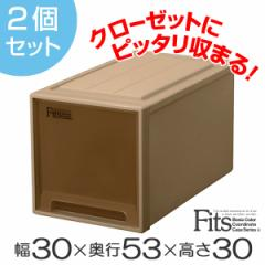 収納ケース Fits フィッツケースクローゼット L−30 ブラウン シール付 2個セット ( 衣装ケース 衣類収納 )