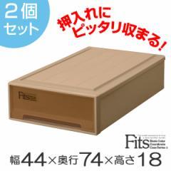 収納ケース Fits フィッツケース スリムL ブラウン シール付 2個セット ( ベッド下収納 衣類収納 )