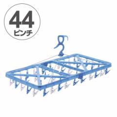 洗濯ハンガー PORISH 角ハンガー キャッチ式 軽量 ピンチ44個付 ( 折りたたみ )