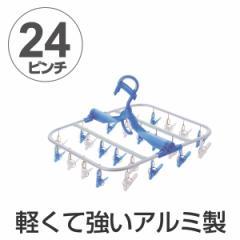 洗濯ハンガー PORISH アルミ角ハンガー ずれにくい ピンチ24個付 ( 室内干し 折りたたみ )