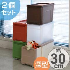 収納ケース カバゾコ 深型 幅30×奥行40×高さ31cm プラスチック 引き出し 同色2個セット