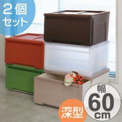収納ケース カバゾコ 深型 幅60×奥行40×高さ31cm プラスチック 引き出し 同色2個セット ( おもちゃ箱 )