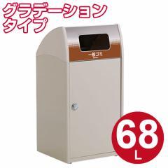 屋外用ゴミ箱 業務用ダストボックス 68L ステンレストップ トリムSTグラデーション