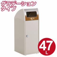 屋外用ゴミ箱 業務用ダストボックス 47L ステンレストップ トリムSLグラデーション