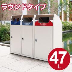 屋外用ゴミ箱 業務用ダストボックス 47L ステンレストップ トリムSLラウンド