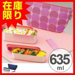  特価 お弁当箱 サーモス(thermos) フレッシュランチボックス 2段 ステンレス製 635ml 保冷ケース付き ( 保冷 )