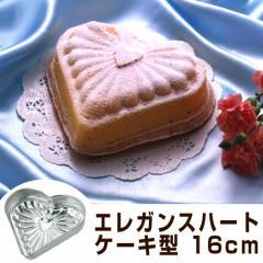 ケーキ型 エレガンスハート型 16cm スチール製 スズメッキ