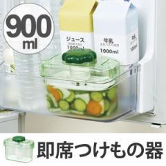 漬物器 漬物桶 即席つけもの器 Picre ピクレ 角型 900ml プラスチック製