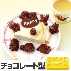 チョコレート型 アンパンマン チョコレートモールド ピック付き キャラクター ( チョコ型 )