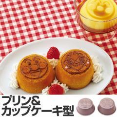 カップケーキ型 アンパンマン プリン&カップケーキ型 鉄製 2個 ピック付き キャラクター ( プリン型 )